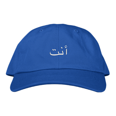 YOU Dad Hat
